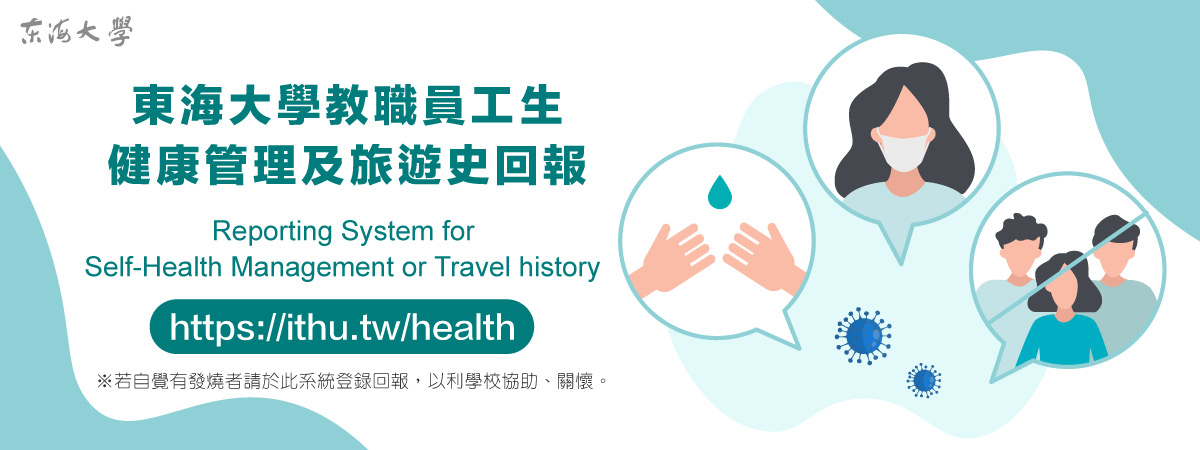 東海大學教職員工生健康管理及旅遊史回報 Reporting System for Self-Health Management or Travel history