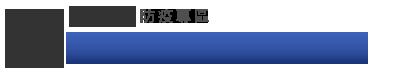 本系logo