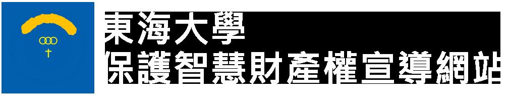 東海大學保護智慧財產權宣導網站